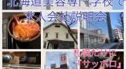北海道美容専門学校へ会社説明会